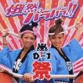 俄然パラパラ!! presents D-1祭 [CD+DVD]