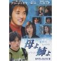 母よ姉よ Twins DVD-BOX III