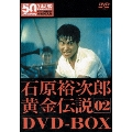 裕次郎・黄金伝説DVD-BOX 2[DVN-1013][DVD] 製品画像