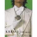KREVA TOUR2006愛・自分博~国民的行事~日本武道館