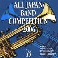 全日本吹奏楽コンクール2006 Vol.10 高校編V