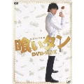 喰いタン DVD-BOX(4枚組)
