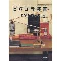 ピタゴラ装置 DVDブック 2