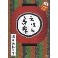 NHK「テレビ絵本」DVDえほん寄席 満員御礼の巻