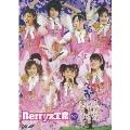 2007 桜満開 Berryz工房ライブ~この感動は二度とない瞬間である!~