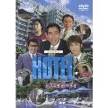 HOTELシリーズ in ハワイ DVD-BOX(6枚組)