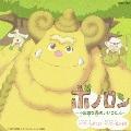 テレビアニメーション「森の戦士 ボノロン」主題歌