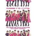モーニング娘。/DVD映像 ザ・モーニング娘。ALL SINGLES COMPLETE 全35曲 ~10th ANNIVERSARY~ [EPBE-5274]
