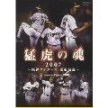猛虎の魂2007 阪神タイガース 猛追伝説
