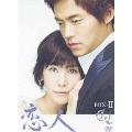 恋人 BOX-II(5枚組)