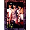 日活名作ロマンシリーズ DVD-BOX 監督選集(3枚組)
