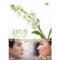 ストック -君に贈る花言葉- DVD-BOX(10枚組)