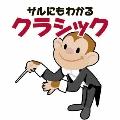 青島広志のサルにもわかるクラシック