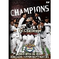 2009 OFFICIAL DVD HOKKAIDO NIPPON-HAM FIGHTERS Re:Challenge ~2009年の軌跡~
