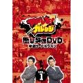 アドレな! ガレッジ 衝撃映像DVD 放送コードギリギリ Vol.1