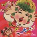 シャキーン! スペシャルアルバム~クラッパラ!/かんじてごらん [CD+DVD]