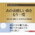 あの素晴しい曲をもう一度 ~富澤一誠・名曲ガイド。時代が生んだ名曲39曲~