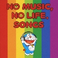 NO MUSIC, NO LIFE. SONGS<通常価格盤>