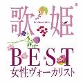 歌姫 ~BEST女性ヴォーカリスト~