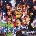勝って泣こうゼッ! [CD+DVD]<初回生産限定盤>