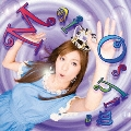 愛ってナンダホー [CD+DVD]<初回生産限定盤A>