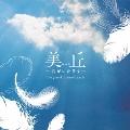 美丘-君がいた日々- オリジナル・サウンドトラック