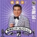『名調子! 玉置宏の昭和ヒットコレクション』 Vol.2