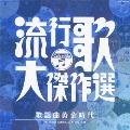 流行歌・大傑作選 4 歌謡曲黄金時代