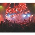 疾風怒濤 ~人間椅子ライブ! ライブ!! [2CD+DVD]