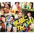 笑顔にカンパイ! [CD+DVD]<初回生産限定盤>