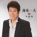 舟木一夫全曲集2011