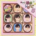 クッキンアイドル アイ! マイ! まいん! まいん歌のレシピ 5 [CD+DVD]