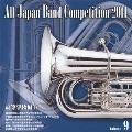 全日本吹奏楽コンクール2011 Vol.9 高等学校編IV