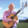 ギターで奏でる 日本のうた~フォーク・ソング編~