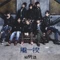 風一揆 (愛刃健水Ver.) [CD+DVD]<初回盤>