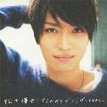 キミへのラブソング~10年先も~ [CD+DVD]<初回生産限定盤B>