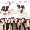 ぐるぐるカーテン (Type-C) [CD+DVD]