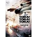 トラ・トラ・トラ!<初回生産限定版>