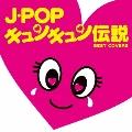 J・POPキュンキュン伝説 BEST COVERS