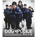 DOG×POLICE 純白の絆 [Blu-ray Disc+DVD]
