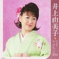 井上由美子 ベストセレクション2012