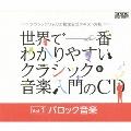 世界で一番わかりやすいクラシック音楽入門のCD Vol.1 バロック音楽