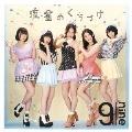 流星のくちづけ [CD+DVD]<初回生産限定盤B>