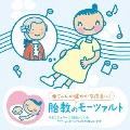赤ちゃんクラシック 胎教のモーツァルト CD