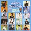 キング最新歌謡ベストヒット2012夏