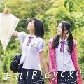 走れ! Bicycle (C) [CD+DVD]