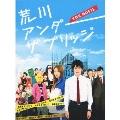 荒川アンダー ザ ブリッジ THE MOVIE スペシャルエディション [Blu-ray Disc+DVD]<完全生産限定版>