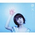 儚火 [CD+2DVD]