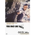 007/007は二度死ぬ TV放送吹替初収録特別版