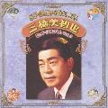 SP原盤再録による 三橋美智也 ヒット・アルバム Vol.3